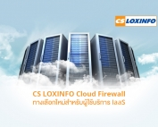 CS-LOXINFO_Cloud-Firewall