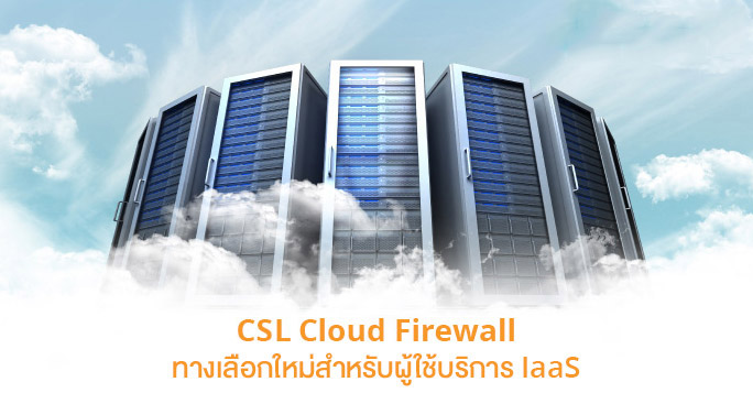 CSL-dccloud_Cloud-Firewall-01