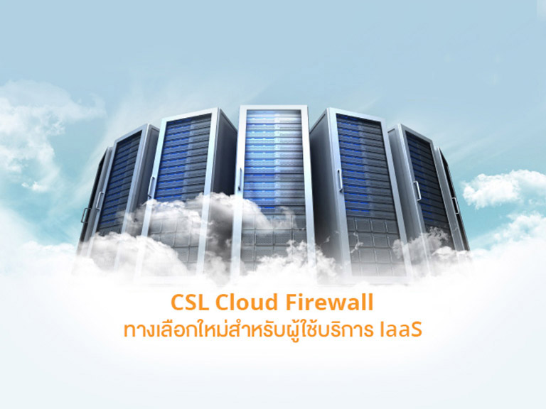 CSL-dccloud_Cloud-Firewall